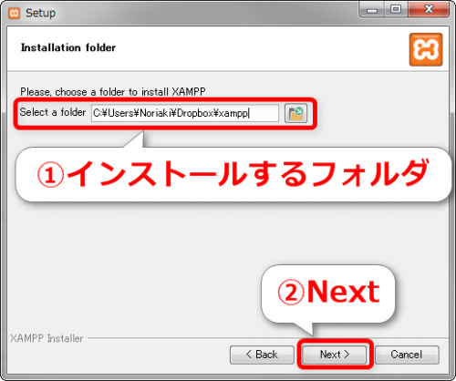 XAMPPのインストールでフォルダを選択