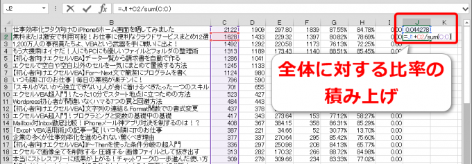 ページごとの比率の積み上げを算出-2