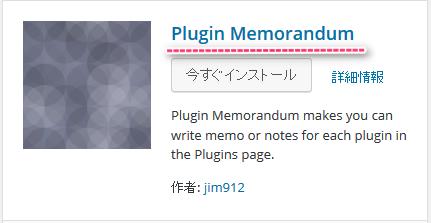 plugin-memoramdum画面