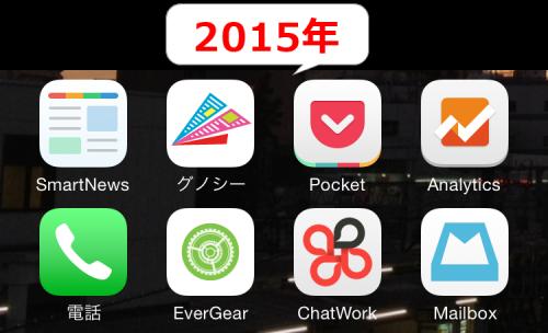 2015年iPhone6のホーム5,6列目