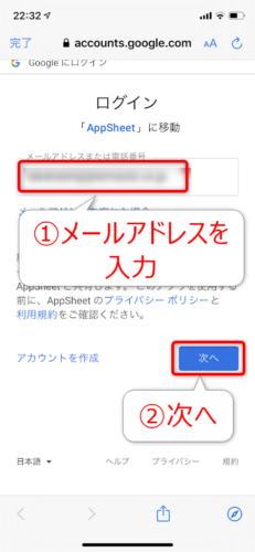 AppSheetサインインのためにメールアドレスを入力
