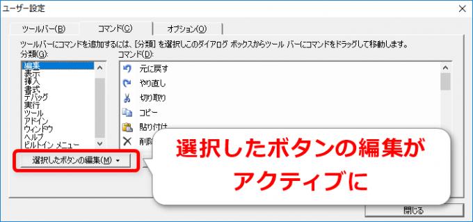 VBEのユーザー設定ウィンドウで選択したボタンの編集がアクティブに