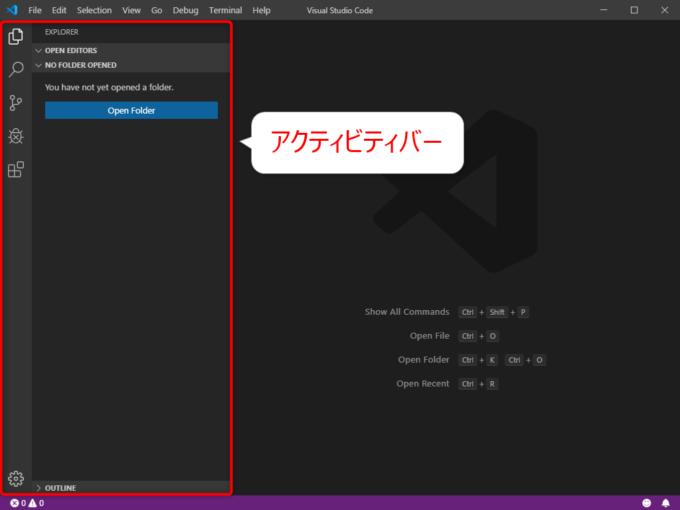 VS Codeのアクティビティバー