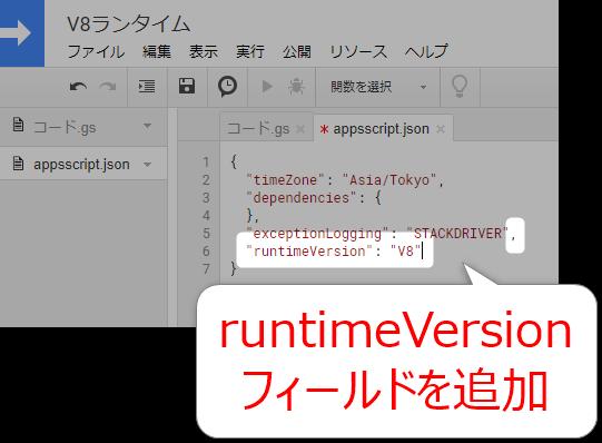 マニフェストファイルにruntimeVersionフィールドを追加