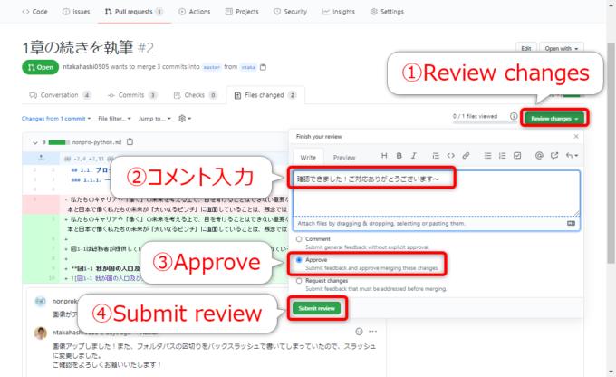 GitHubで修正を承認して送信する