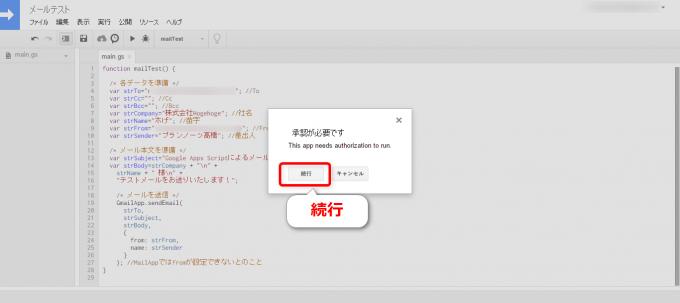 Google Apps Scriptにアプリケーションの承認