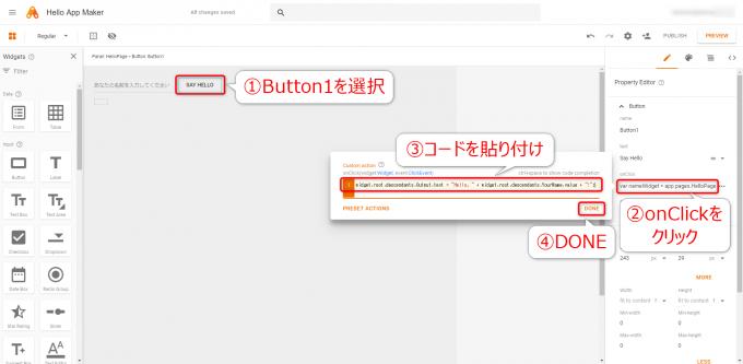 App Makerのボタンのスクリプトを修正