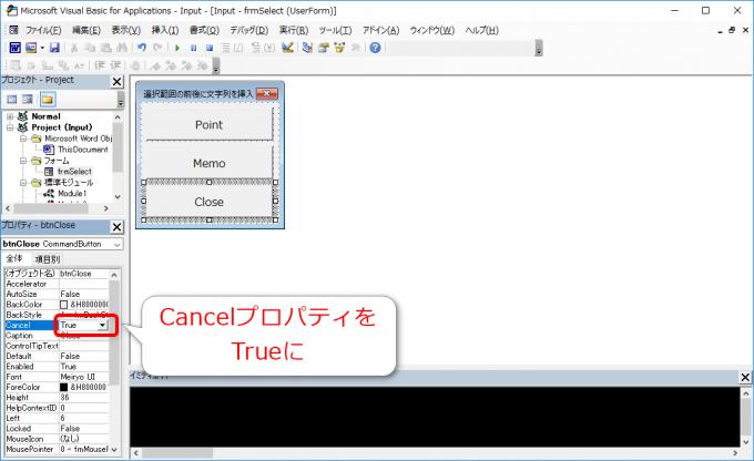 Word VBAでコマンドボタンのCancelプロパティを設定する