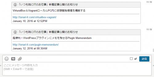 チャットワークでのWordPress更新情報の通知