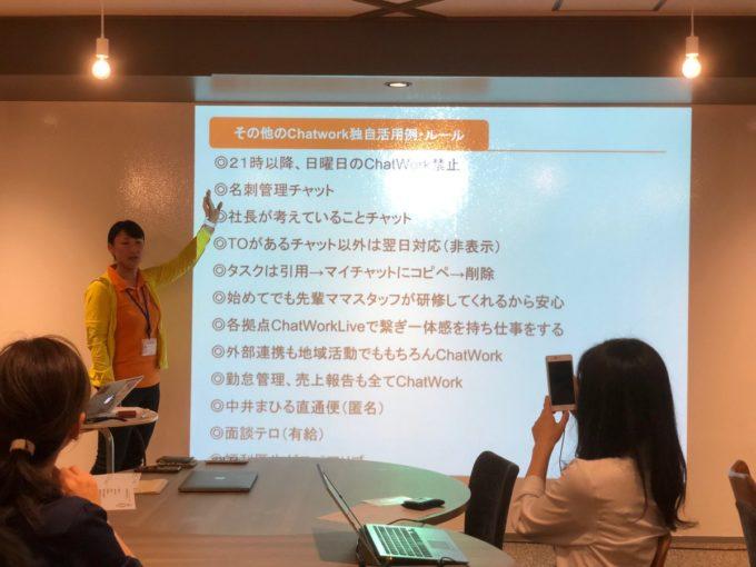 ChatWork Café 大阪Vol.1 株式会社ソレイユ中井さん