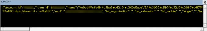 エクセルVBAでチャットワークAPIから自分自身の情報を取得