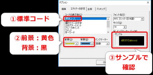 VBEのオプション画面でコードの表示色を設定