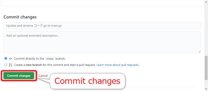 GitHubで変更をコミットする
