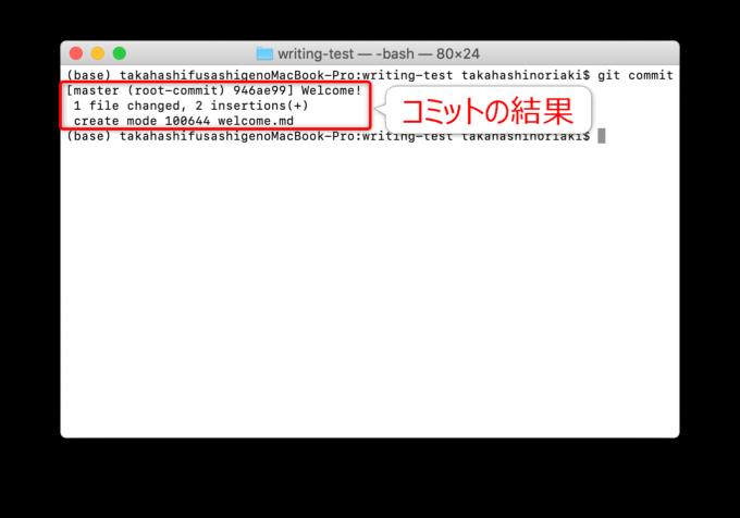 Gitによるコミットの結果が表示