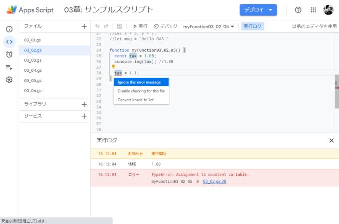 新IDEでの定数への再代入のエラーメッセージ