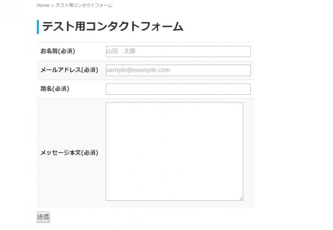 CSSでtableをカスタマイズしたコンタクトフォームの表示
