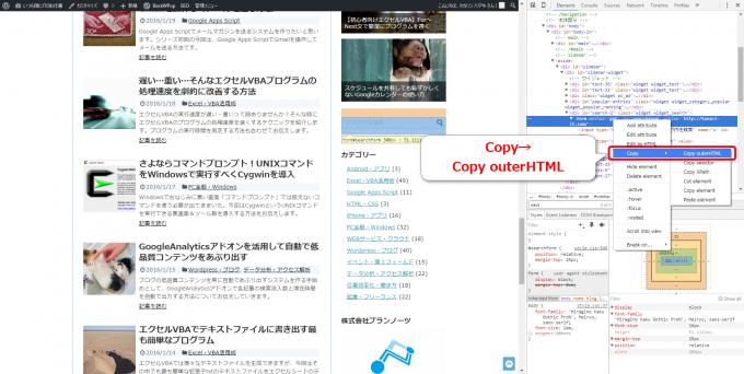 GoogleChromeの検証でouterHTMLを取得
