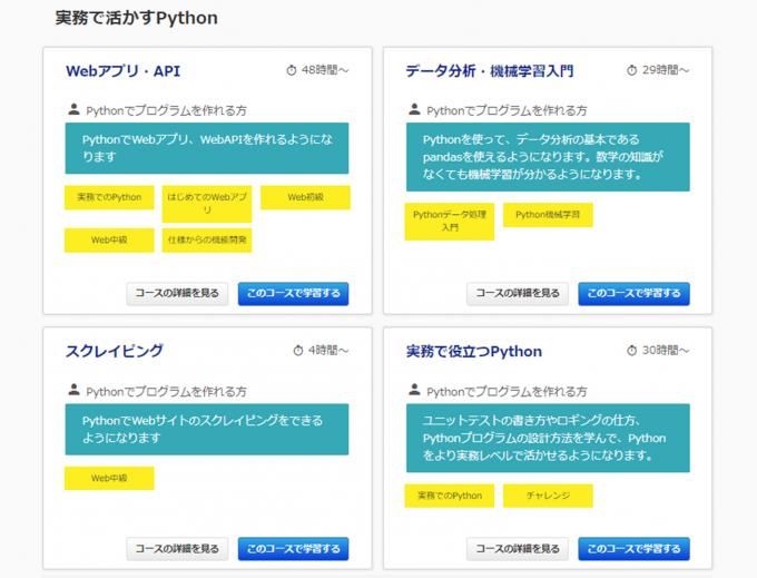 「実務で活かすPython」の4コース