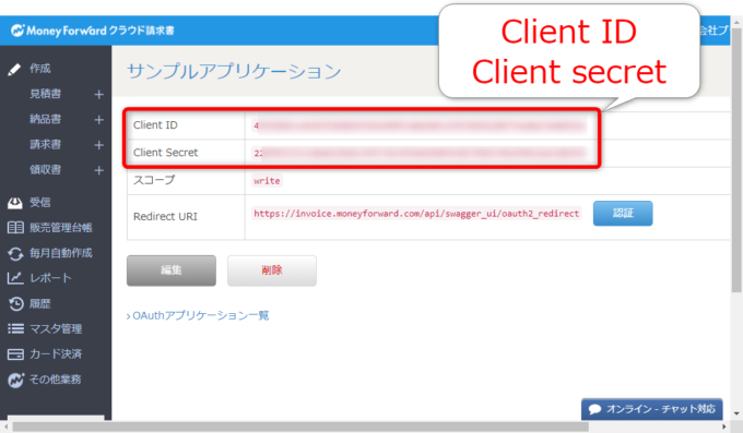 マネーフォワードクラウド請求書APIのアプリケーションが作成された