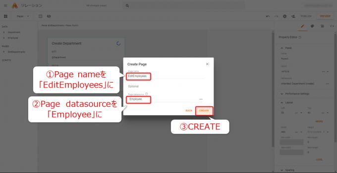 App Makerで作成するページ名とデータソースを入力