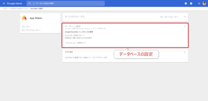 G Suiteの管理コンソールでApp Makerのデータベースの設定をクリック