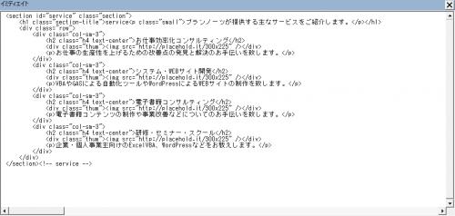 エクセルVBAで生成したHTMLソース
