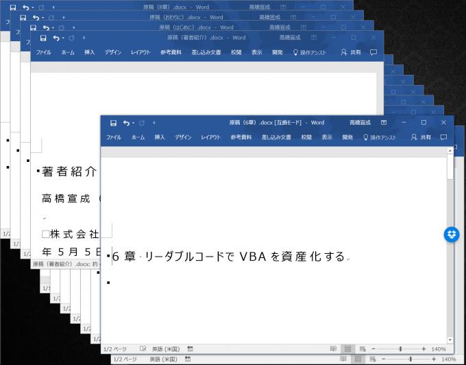 Word VBAでフォルダ内の全てのドキュメントについてフォント種類を変更