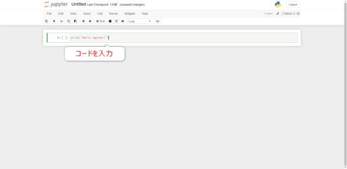 Jupyter Notebookでセルにコードを入力