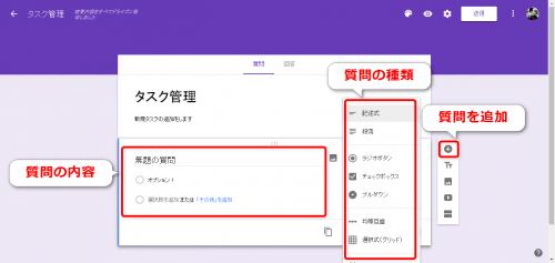 Googleフォームの編集