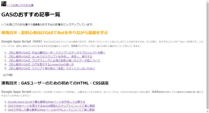 GASでcssファイルを分離して表示したWebページ