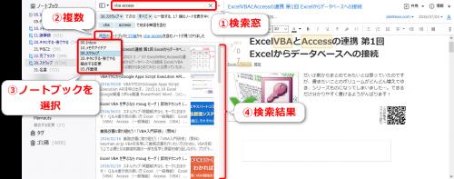 Evernoteで複数のノートブックから検索