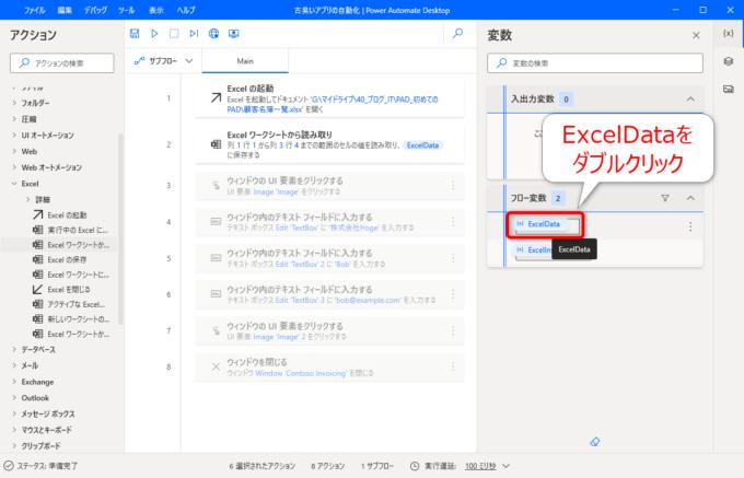 フロー変数のExcelDataをダブルクリック