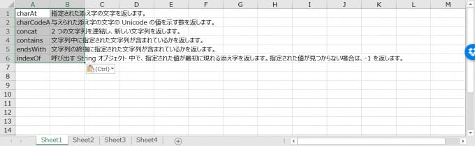 Pythonでクリップボードの内容を整形してExcelに貼り付け