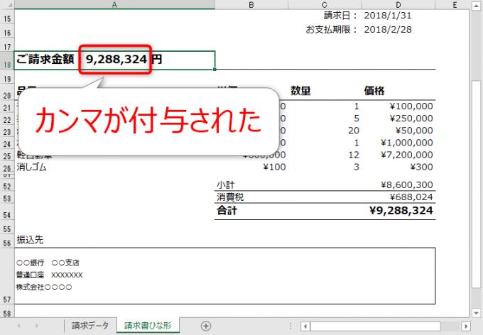 エクセルVBAで請求金額にカンマを付与した