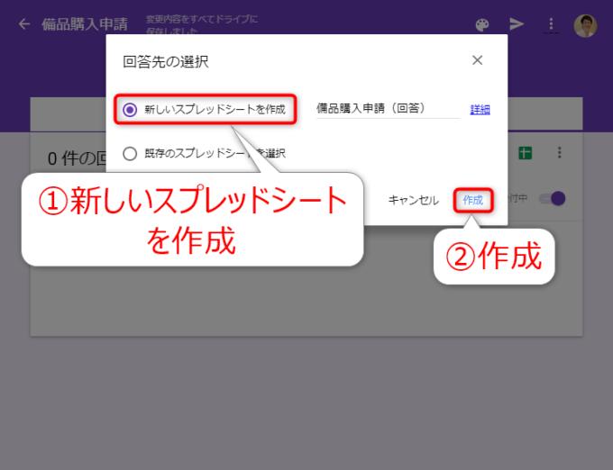 Googleフォームの回答先となるスプレッドシートを作成