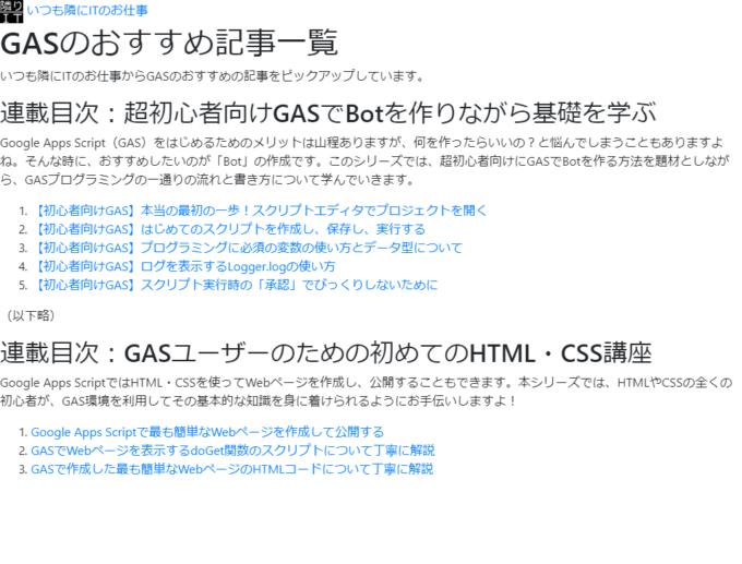 Bootstrapを導入したGASのWebページ