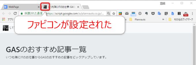 GASのWebページでファビコンを設定