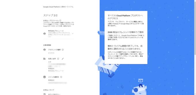 Google Cloud Platformの無料トライアル ステップ2/2の1ページ目
