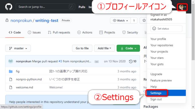 GitHubメニューから「Settings」を選択