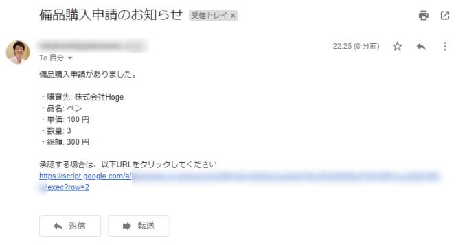 承認者向けのGmailメッセージ