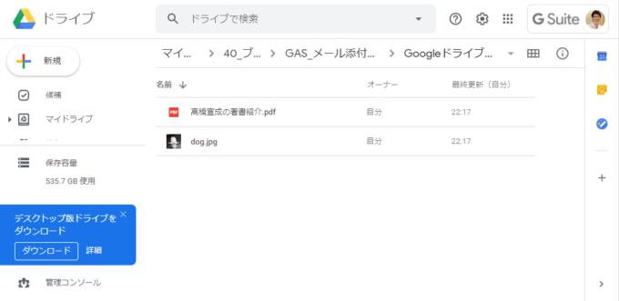 Google Apps Scriptで添付ファイルをGoogleドライブに保存