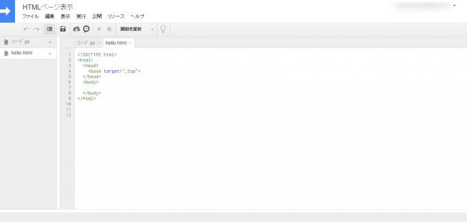 スクリプトエディタで新規作成したHTMLファイル