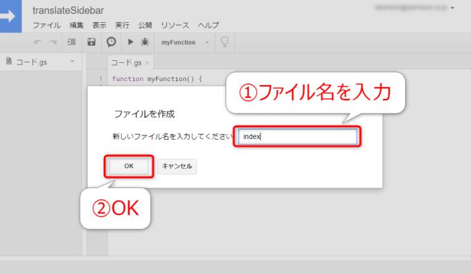 HTMLファイル名を入力