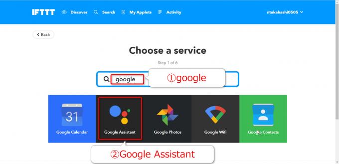 IFTTTでトリガーとしてGoogle Assistantを選択