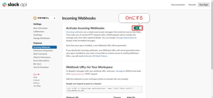 Slack APIのIncoming Webhooksページ