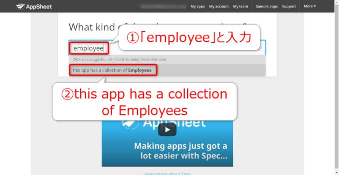 AppSheetでアイデアに関するキーワードを入力