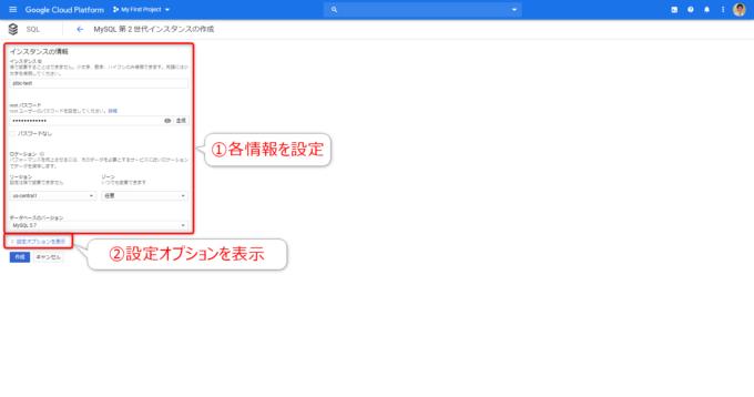 GCPで作成するCloud SQLインスタンスの設定オプション
