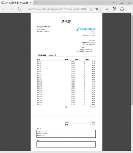 2ページに分かれてしまったPDFの請求書