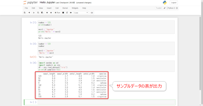 Jupyter Notebookでprint関数による表の出力