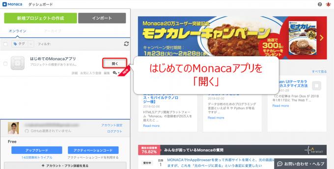 MonacaではじめてのMonacaアプリプロジェクトを開く